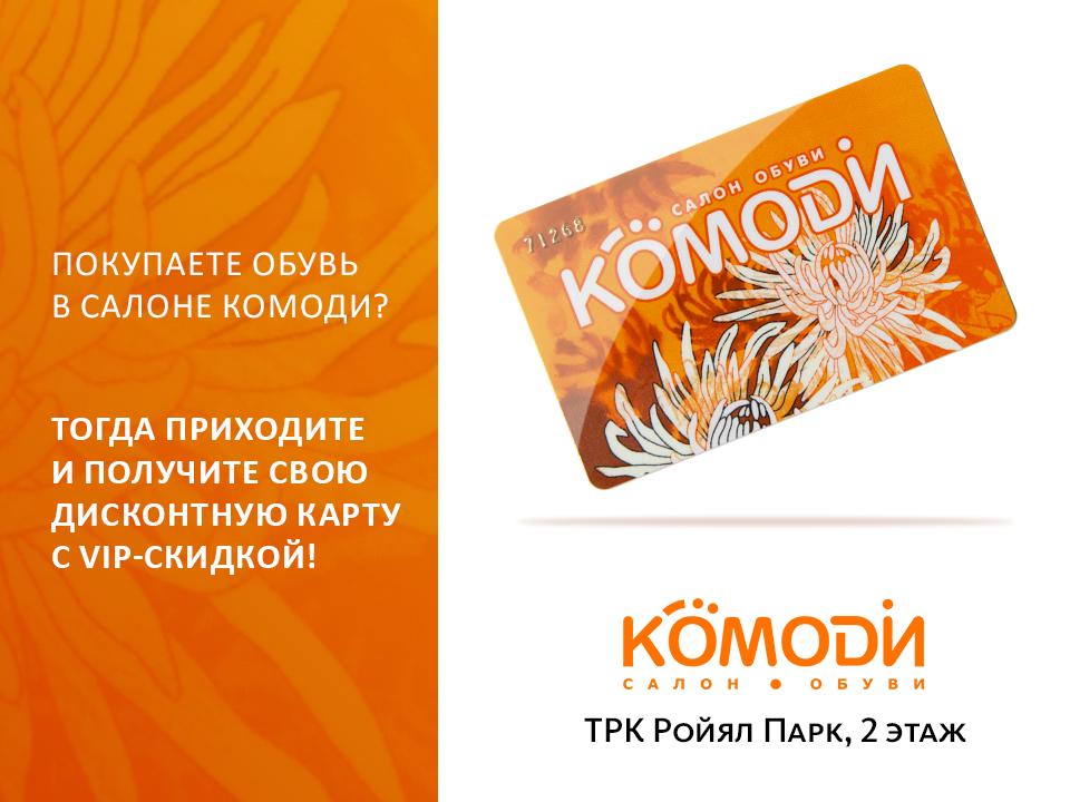 Комоди_вк_карта_960-720px РП.jpg